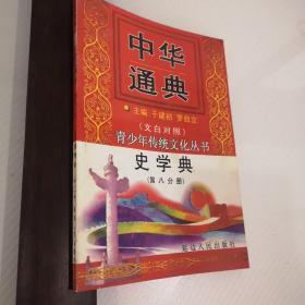 青少年传统文化丛书-中华通典(史学典第九分册)