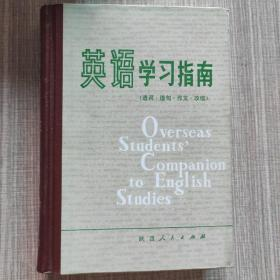 英语学习指南