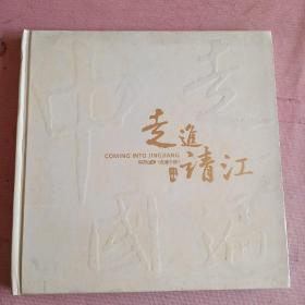 精装画册:/CCTV4 《走遍中国》——走进靖江 (1DVD)【20开硬精装,全新,1版1印!精美彩印,颇具收藏价值!】