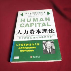 人力资本理论:关于教育的理论和实证分析