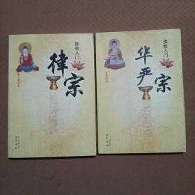佛教入门:律宗,华严宗(2本合售)
