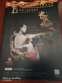 节目单:芭蕾舞《长恨歌》上海芭蕾舞团