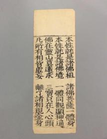 明代白绵纸木刻佛经一折   此品尺寸为12.2*35.6厘米