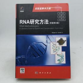 RNA研究方法(原著第4版)(导读版)
