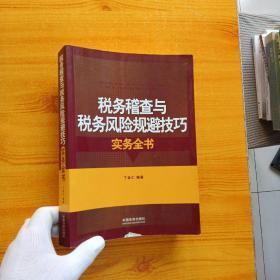税务稽查与税务风险规避技巧实务全书【书内有少量字迹】