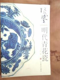 文玩品鉴:明代青花瓷