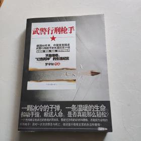 磨铁图书系列-武警行刑枪手    一版一印