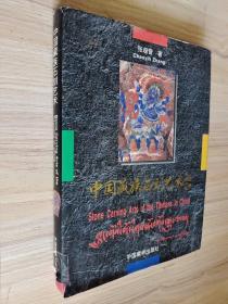 中国藏族石刻艺术(签名本)
