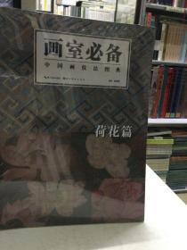 画室必备·中国画技法图典:荷花篇(新版)