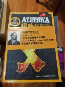 别莱利曼趣味科学系列—趣味代数学