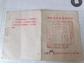 1956年山西省临猗县应征公民兵役登记证