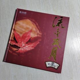 流金岁月(江苏2007年特别版移动电话充值卡珍藏册)十枚卡