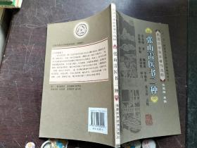 张山雷医书二种