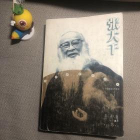 张大千 中国绘画大师系列