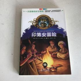 神奇树屋典藏版有声书18:印第安冒险