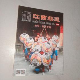 江西非遗 2019年 吉安、抚州专辑