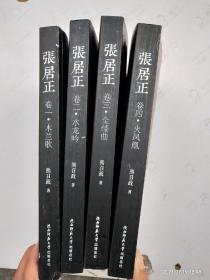 张居正{1-4}