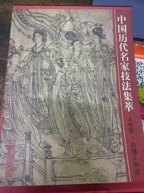 中国历代名家技法集萃:人物卷·白描人物法