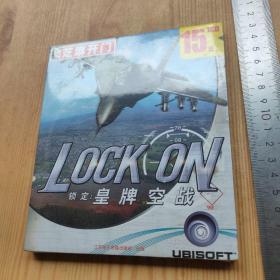 锁定 皇牌空战 lock on PC正版游戏光盘