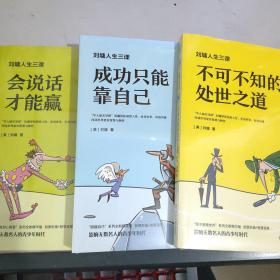 刘墉人生三课(套装3册)