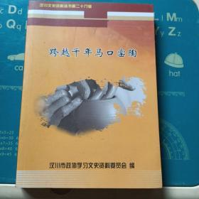 跨越千年马口窑陶汉川文史资料丛书第二十八辑