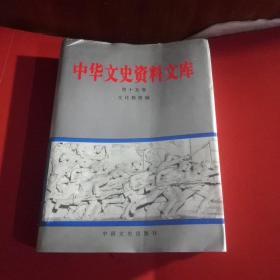 中华文史资料文库(第十五卷文化教育编)馆藏本