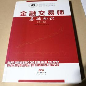 金融交易师基础知识(第一版)