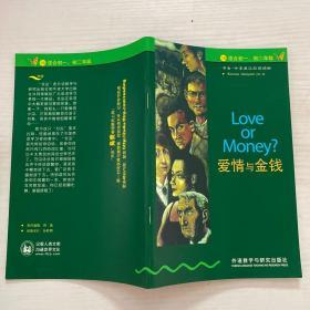 书虫:1级上 爱情与金钱