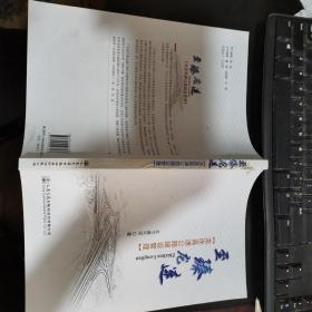 至臻龙连:龙连高速公路建设管理美的设计(书皮小伤不影响使用看图)