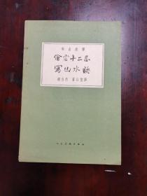 標點注譯《繪宗十二忌 寫山水訣》 中國畫論叢書 1959年1版1印4500冊