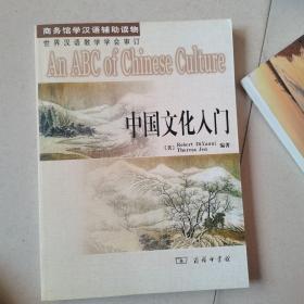 中国文化入门