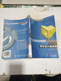 Pro/ENGINEER Wildfire(中文版)零件设计基础篇