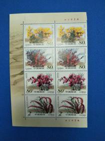 2002-14沙漠植物邮票带厂铭双联