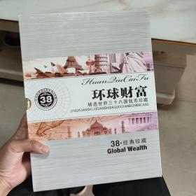 环球财富,精选世界三十八国钱币珍藏册