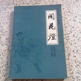 闹花燈:传统评书(兴唐传)
