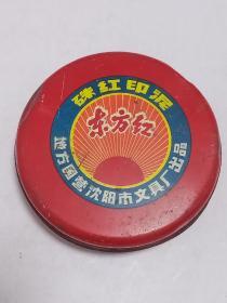 文革稀少的大盒东方红牌硃红印泥