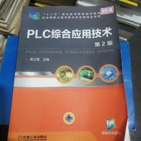 """PLC综合应用技术(第2版)/""""十二五""""职业教育国家规划教材"""