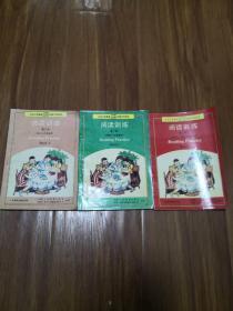 九年義務教育三年制四年制初級中學英語閱讀訓練(第一、二、三冊)   21號柜