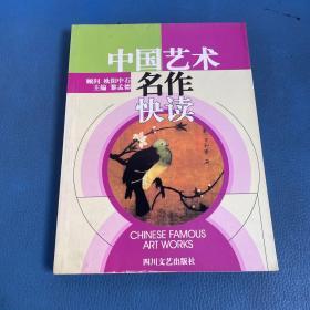 中国艺术名作快读