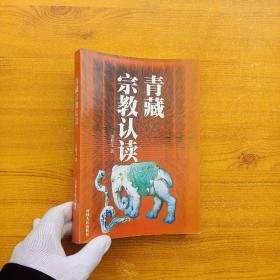 青藏宗教认读【内页干净】