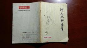 河南赤脚医生1979.9