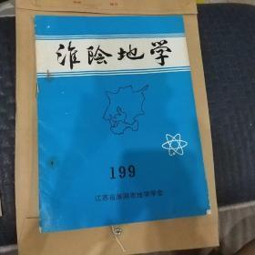 淮阴地学1995年第二期