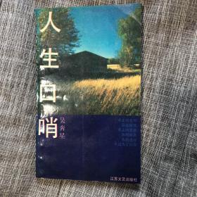 人生口哨 《小雅》诗人吴奔星签名 签赠 初版仅印五百册 后记有作者手写落款和地址