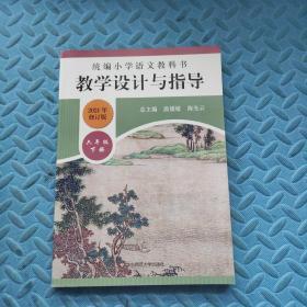 2021春统编小学语文教科书教学设计与指导六年级下册(温儒敏、陈先云主编)