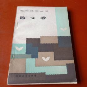 写作范文丛书——散文卷