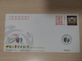 中国儿童艺术剧院纪念封