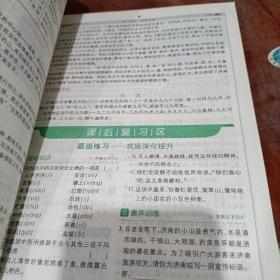 全易通初中语文七年级上册人教版