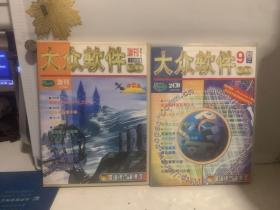大众软件CD 1999年增刊(1CD)+大众软件1999年9月号,2CD光盘+1册子(永恒的传说系列之九)