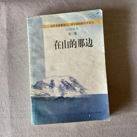在山的那边:九年义务教育初级中学语文自读课本第三册