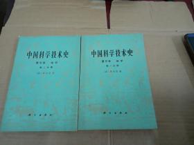 中国科学技术史 第五卷 地学(第一、二分册),共两册合售